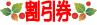 難波マッサージ角質フトケアは道頓堀心斎橋で共通クーポン